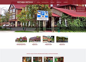 Гостиничная компания ОКТАВА