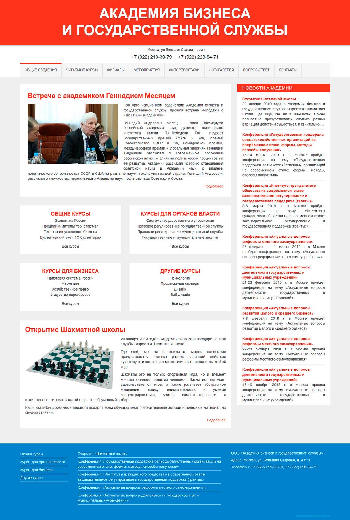 Академия бизнеса и государственной службы