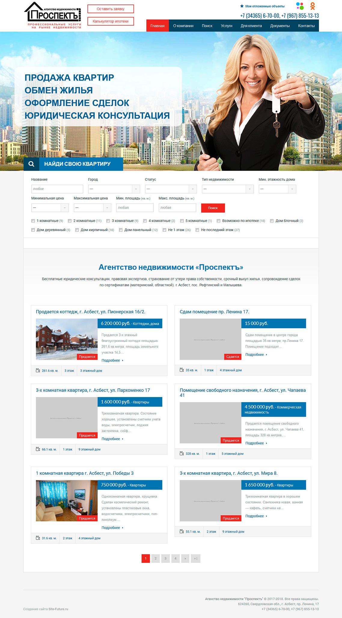 Агенство недвижимости Проспектъ в Асбесте