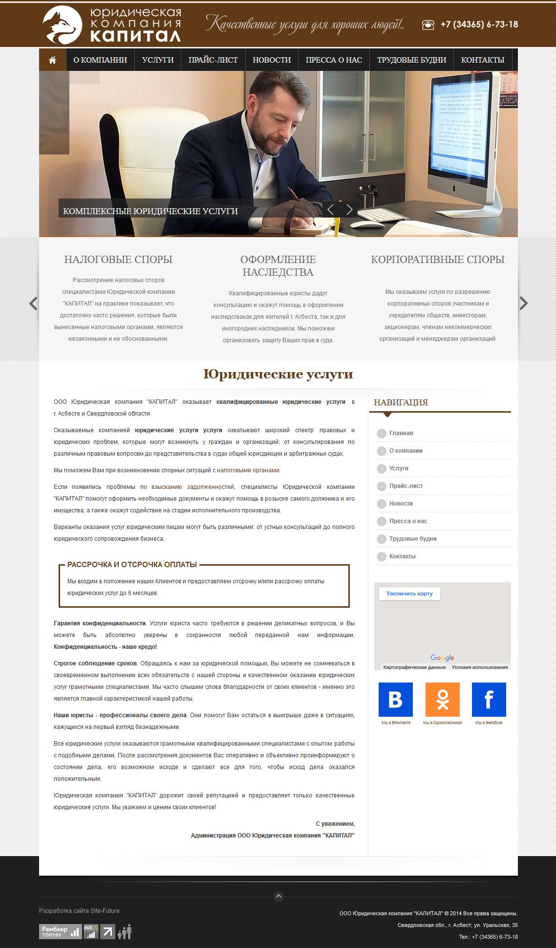 ООО Юридическая компания КАПИТАЛ
