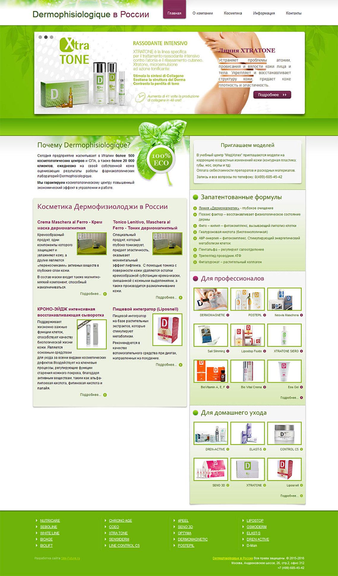 Официальное представительство Dermophisiologique в России