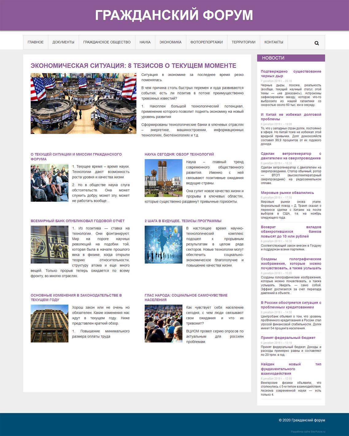 Гражданский форум ФОБОС