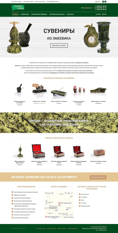 ООО Гильдия камня сувениры из змеевика в Асбесте