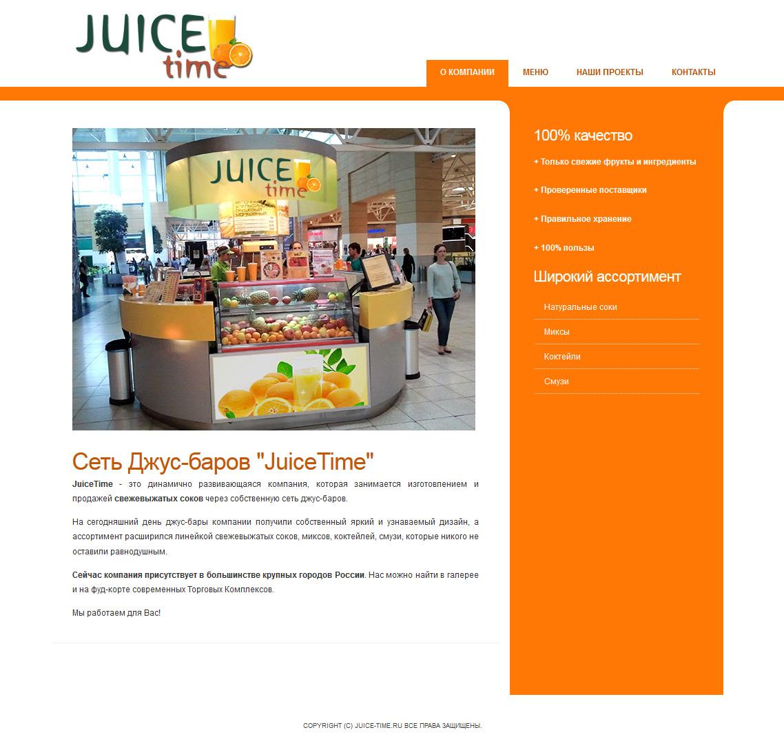 Сеть Джус-баров JuiceTime