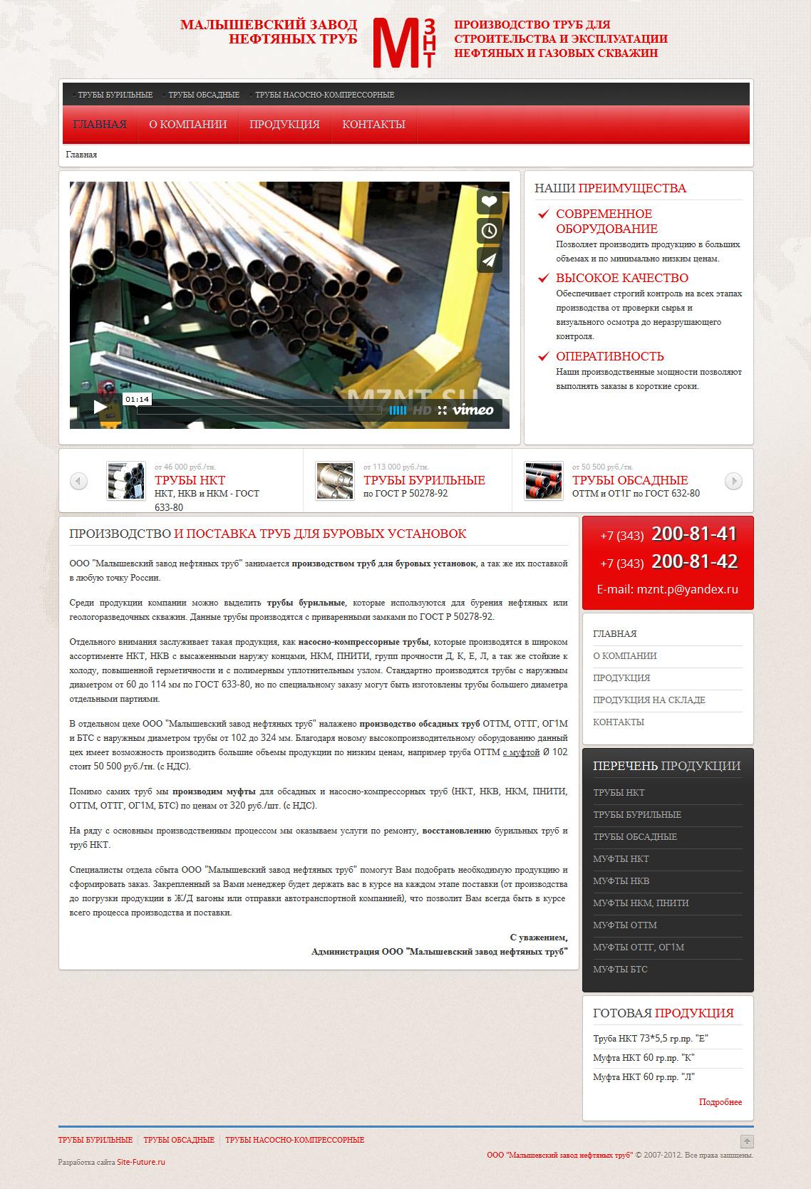 ООО Малышевский завод нефтяных труб