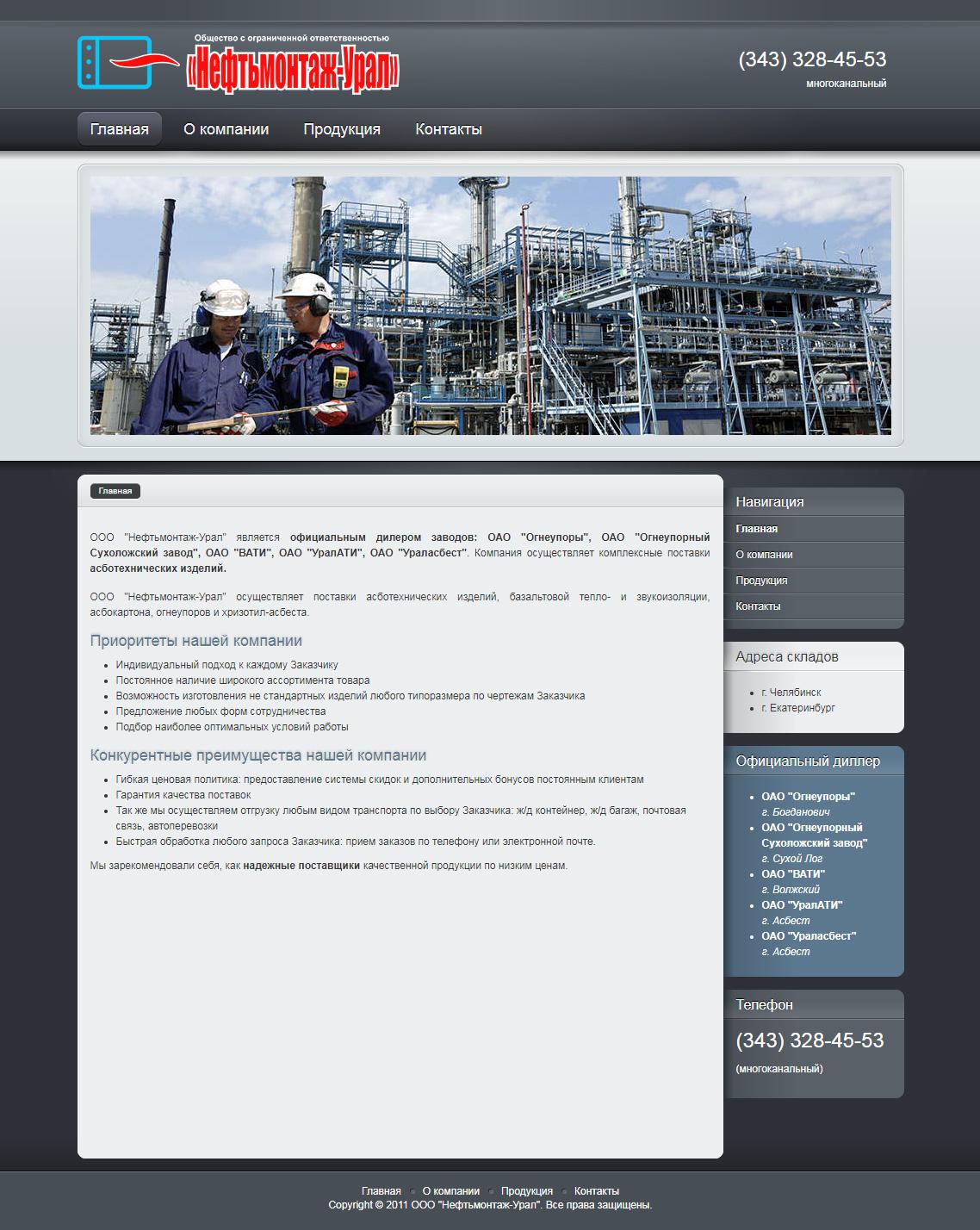 ООО Нефтьмонтаж-Урал