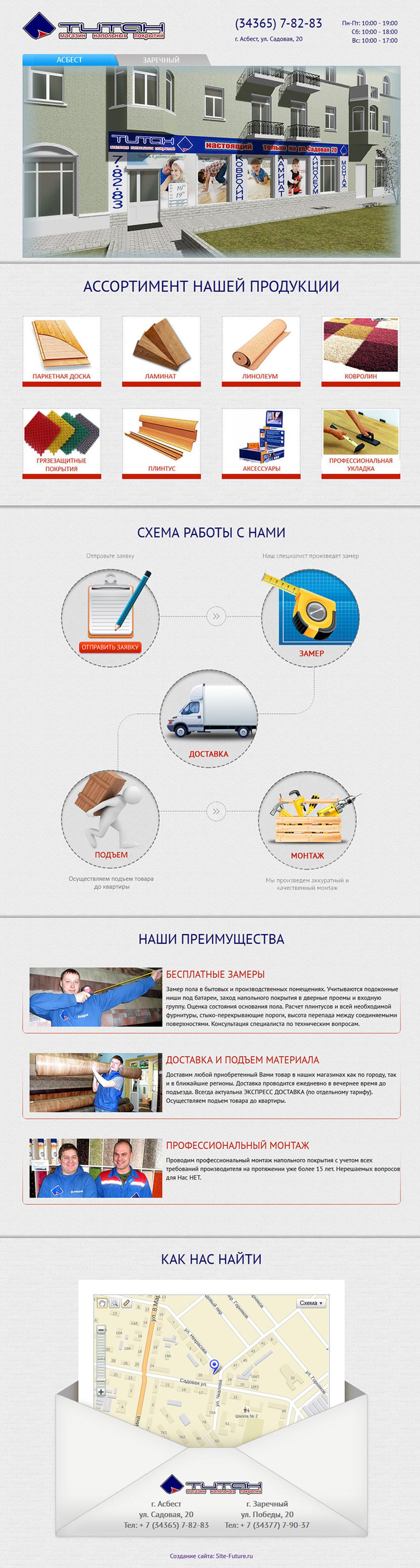 Магазин напольных покрытий ТИТАН