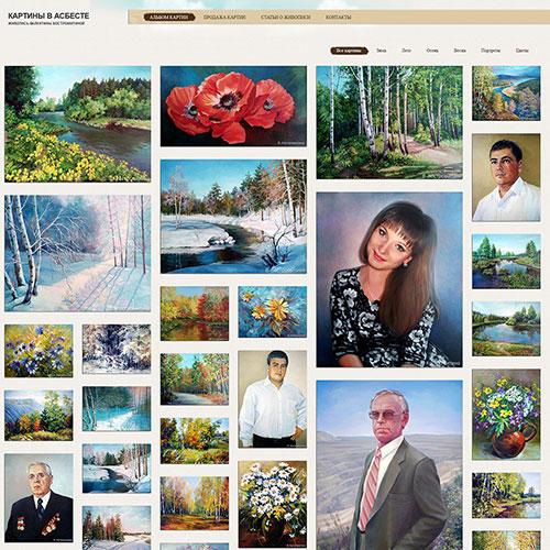 Картины в Асбесте - Живопись Валентины Костромитиной